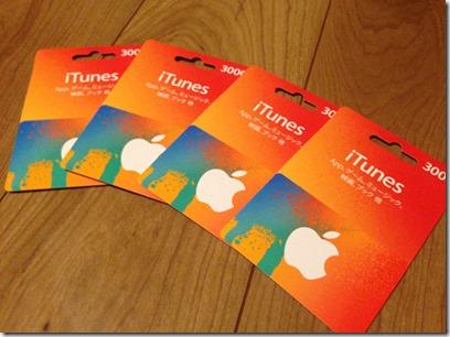 iTunesカードをゲット