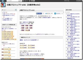 私が一番お世話になっているwiki攻略サイト