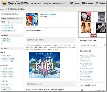 Game8「白猫プロジェクト攻略Wiki」