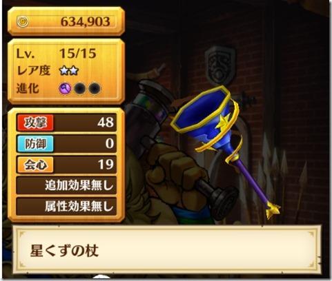 魔道士武器「星くずの杖」星2何の使える件