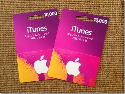 iTunesカードをゲッーーート!!!!