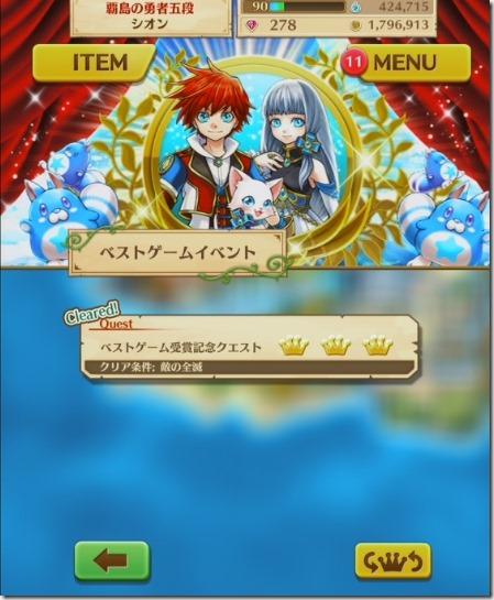 ベストゲーム受賞記念