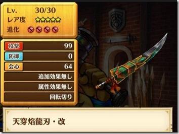 【白猫】6島ハードコンプ「焔龍爪刃」の評価