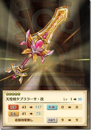 天煌剣タブララーサ・改