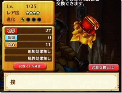 武闘家専用★4-5「撲」