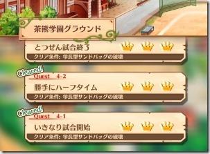 4-1ノーマル「いきなり試合開始」