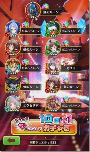 22連目スタート!