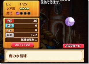 魔の水晶球のスキル評価
