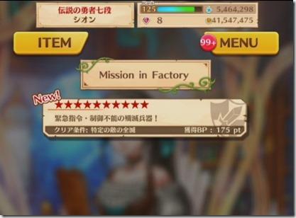 ミッションインファクトリー星10