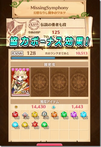 ★8幻想なりし闘争のワルツ攻略