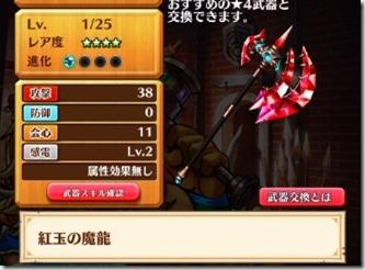 紅玉の魔龍