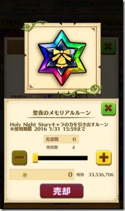 【白猫】聖夜のメモリアルルーンの全入手方法!最大何個?