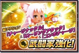 【白猫】武闘家の新アクション強化!コンボチャージが強い!