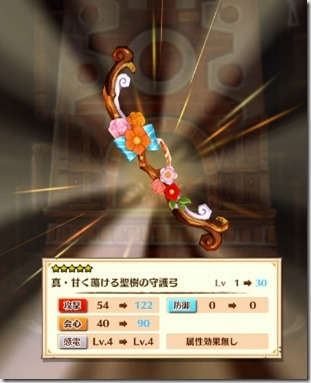 真・甘く蕩ける聖樹の守護弓